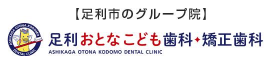足利おとなこども歯科・矯正歯科